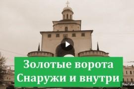 Золотые ворота снаружи и внутри Город Владимир