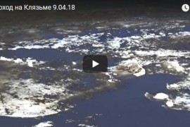 Ледоход на Клязьме 9.04.18