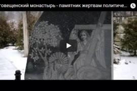 Памятник жертвам политических репрессий на территории Благовещенского женского монастыря в Вязниках