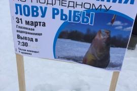 Первенство Суздальского района по лову рыбы на мормышку (31 марта 2018)