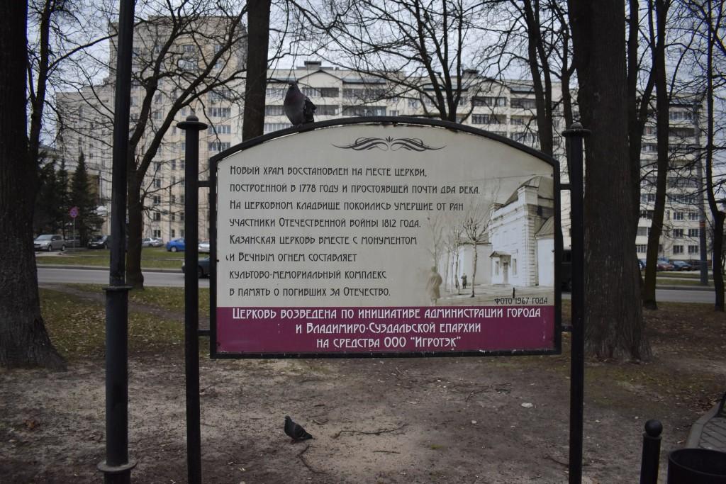 Храм Казанской иконы Божией Матери во Владимире 06