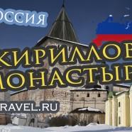 Кирилло-Белозерский монастырь, Вологодская область