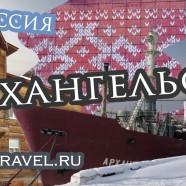 Архангельск 2018