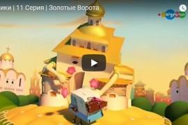 Домики | 11 Серия | Золотые Ворота (г. Владимир)