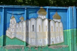 Граффити в парке «Добросельский», г. Владимир
