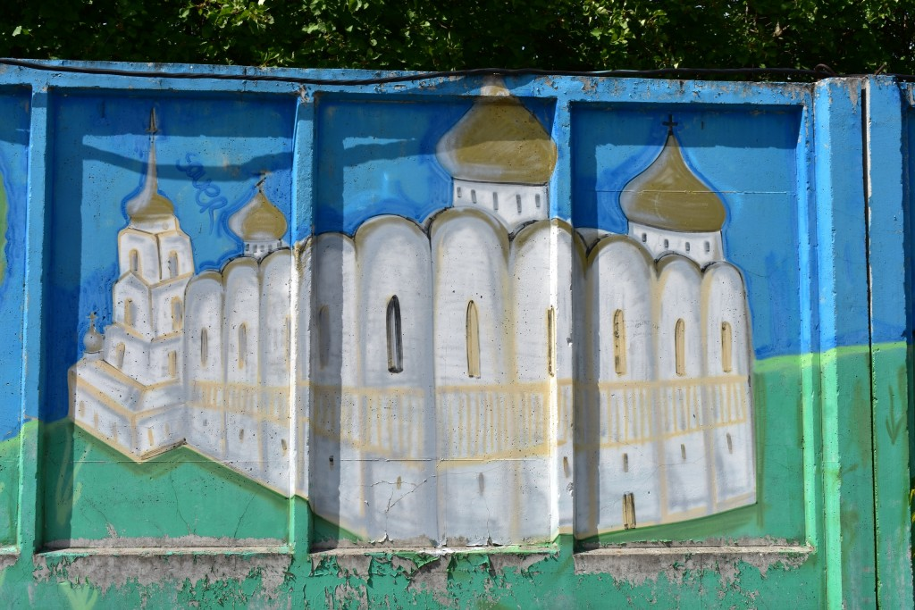 Граффити в парке Добросельский, г. Владимир 01