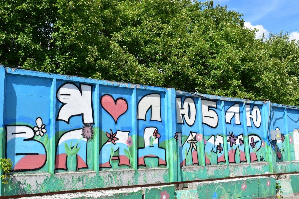 Граффити в парке Добросельский, г. Владимир 03