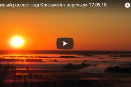 Красивый рассвет над Клязьмой и заречьем утром около Вязников 17.06.2018