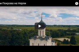Лето в Боголюбово: Храм Покрова На Нерли с высоты