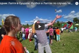 Праздник Лаптя в Суздале в этом году был посвящён Чемпионату Мира по футболу ⚽
