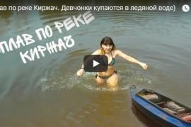 Сплав по реке Киржач. Девчонки купаются в ледяной воде)