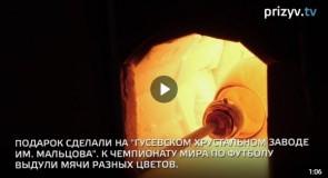 Гусевские мастера выдувают хрустальный мяч для сборной России