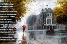 Ух какой «дождичек» прошёлся по городу… (стихи)