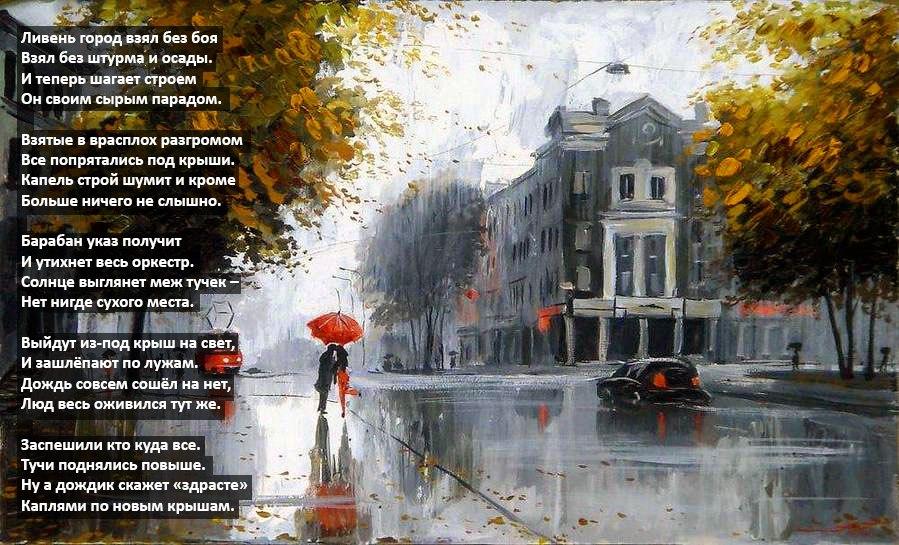 Ух какой дождичек прошёлся по городу... (стихи)
