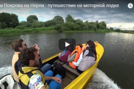 Храм Покрова на Нерли — путешествие на моторной лодке