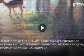 Стрит-арт во Владимире🎨