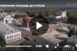 Театральная площадь Владимира до и после реконструкции с высоты птичьего полёта