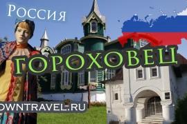 Города России: Гороховец 2018