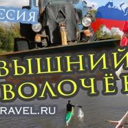 Города России — Вышний Волочёк, Тверская область