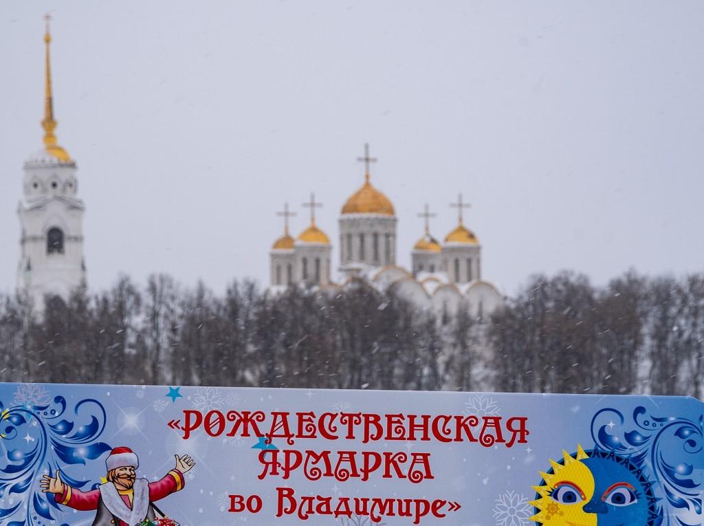Владимир, январь 2019. 05