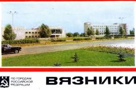 Город Вязники. 1981 год. Серия открыток «По городам Российской Федерации.
