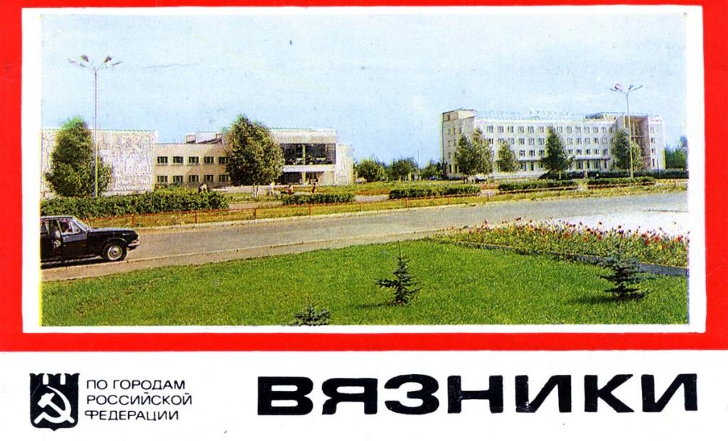 Город Вязники. 1981 год 01