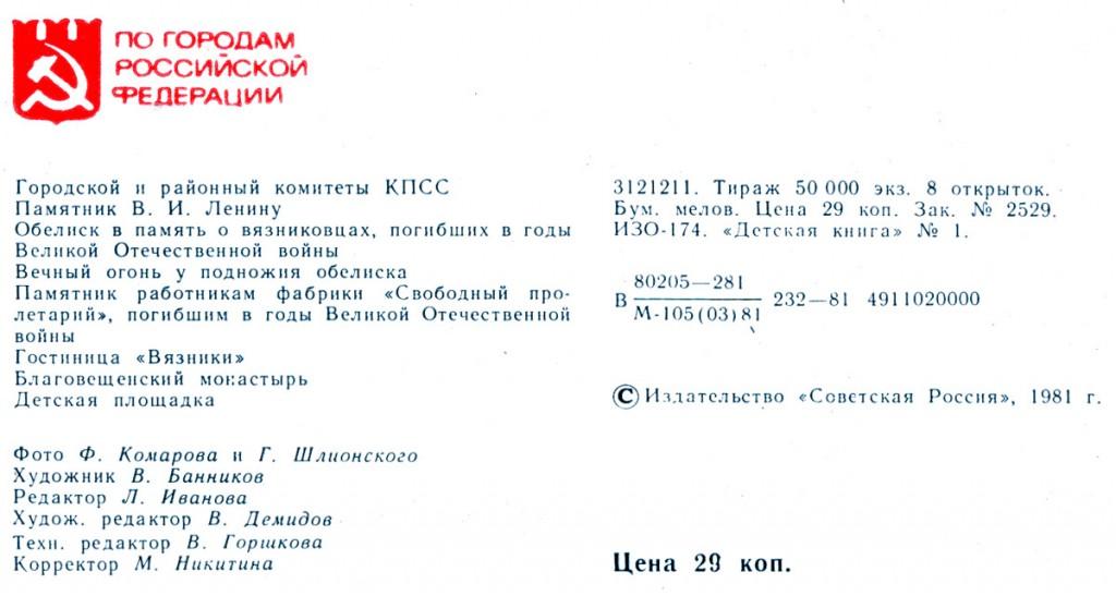 Город Вязники. 1981 год 02