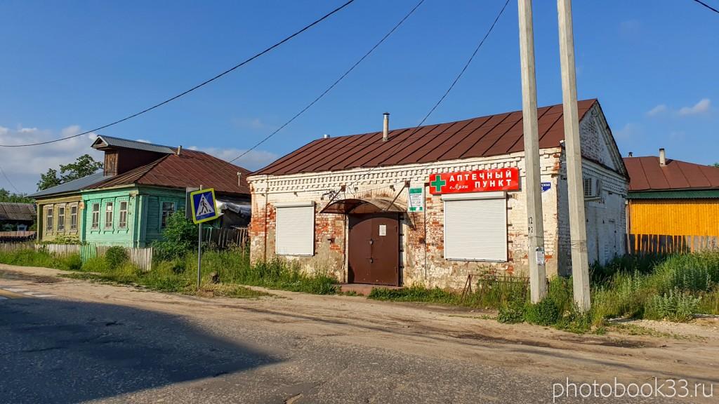20 Здание старой аптеки в селе Ляхи