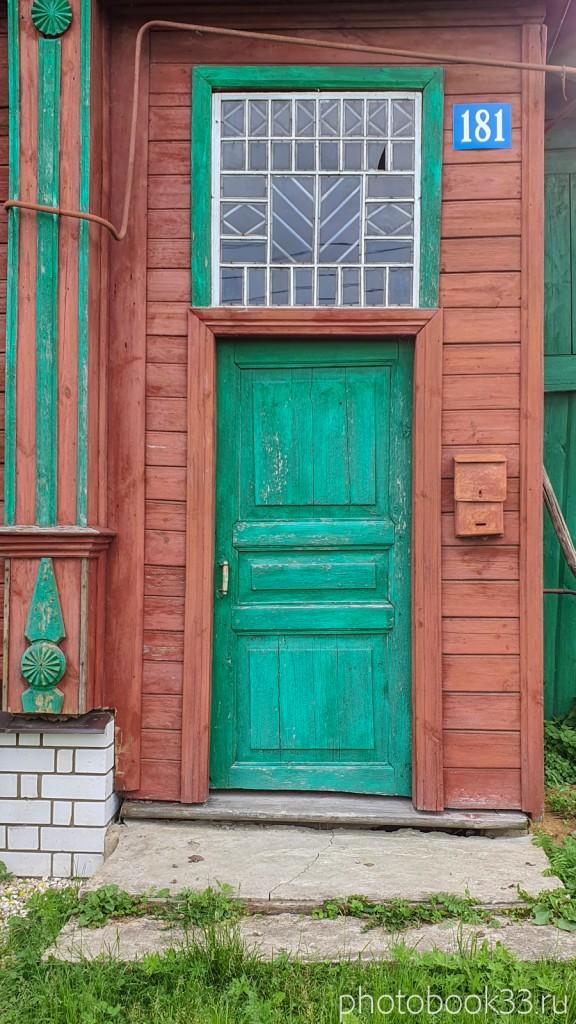 32 Деревянная дверь в деревне Тургенево