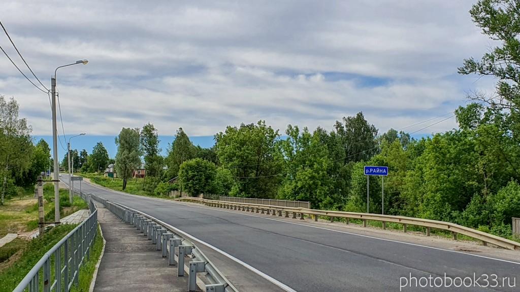 33 Река Райна в деревне Тургенево