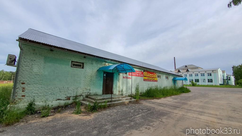 50 Столовая в селе Тургенево Меленковский район