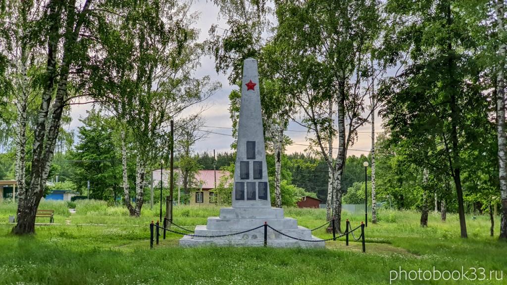 52 Памятник погибшим землякам в годы Великой Отечественной войны в 1941-1945 г.г