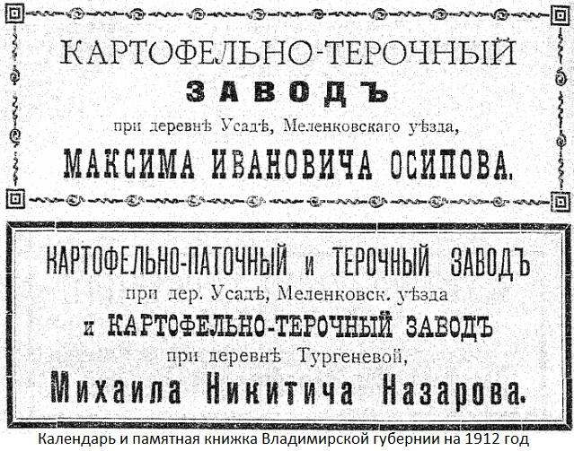 Календарь и памятная книжка Владмирской губернии на 1912 год