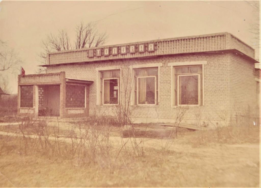 Столовая в селе Папулино, старая фотография