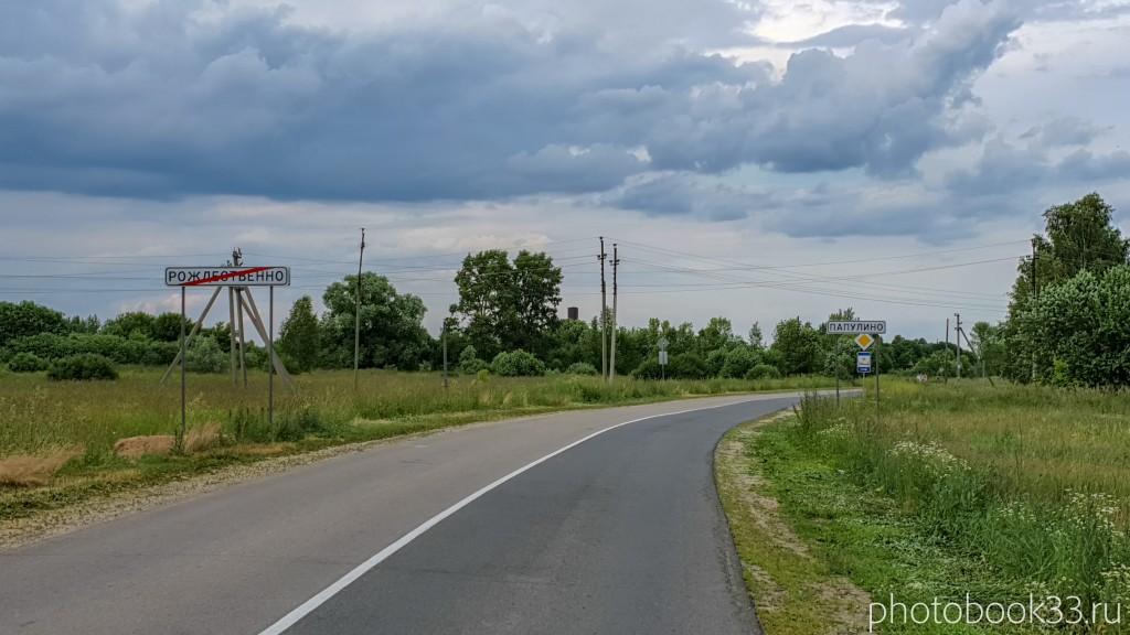 01 Въезд в село Папулино