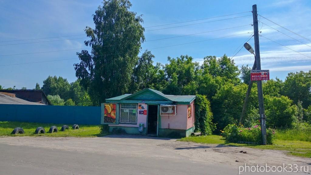 02 Магазин в деревне Усад, Меленковский район
