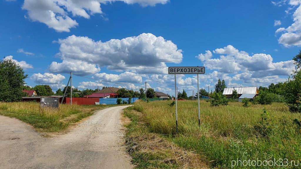 03 Въезд в деревню Верхозерье со стороны дороги