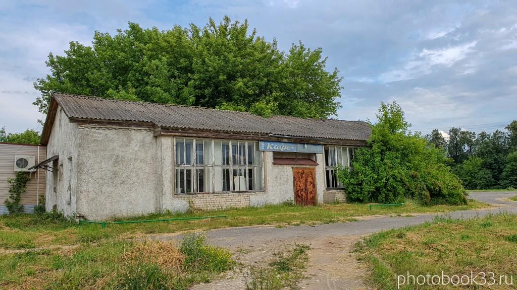 05 Заброшенное кафе в селе Папулино Меленковского района