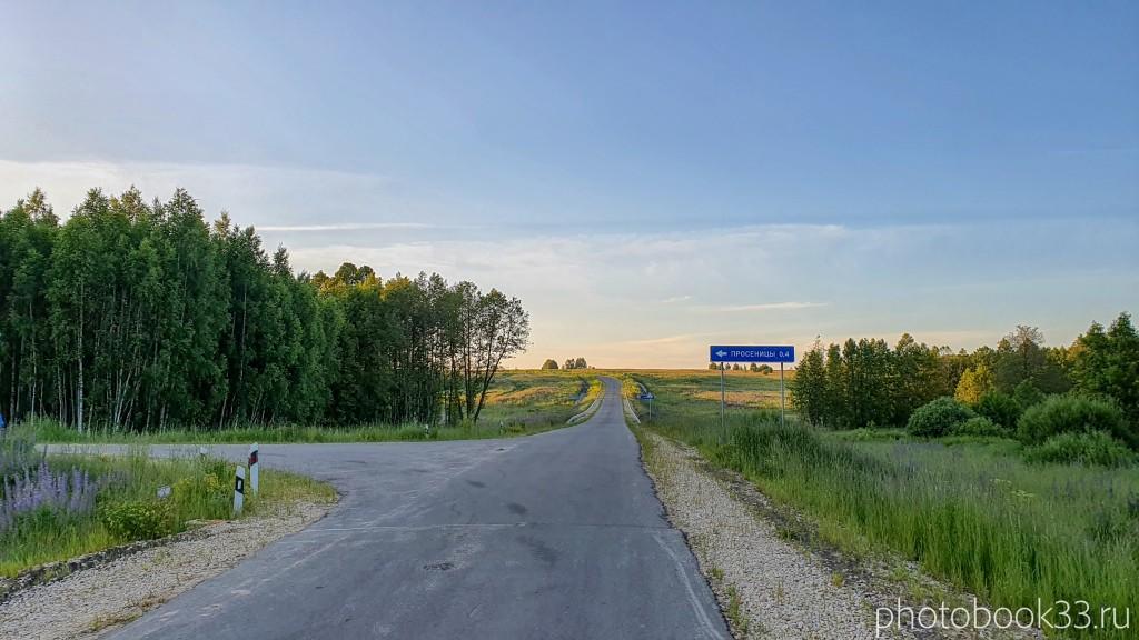 06 Новая дорога на Просеницы из Городищ