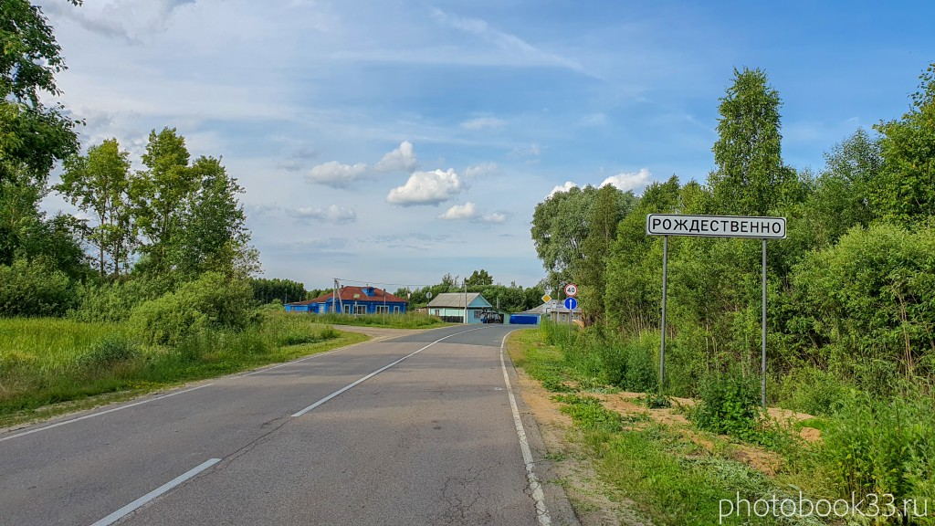 07 Деревня Рождествено Меленковского района - табличка при въезде