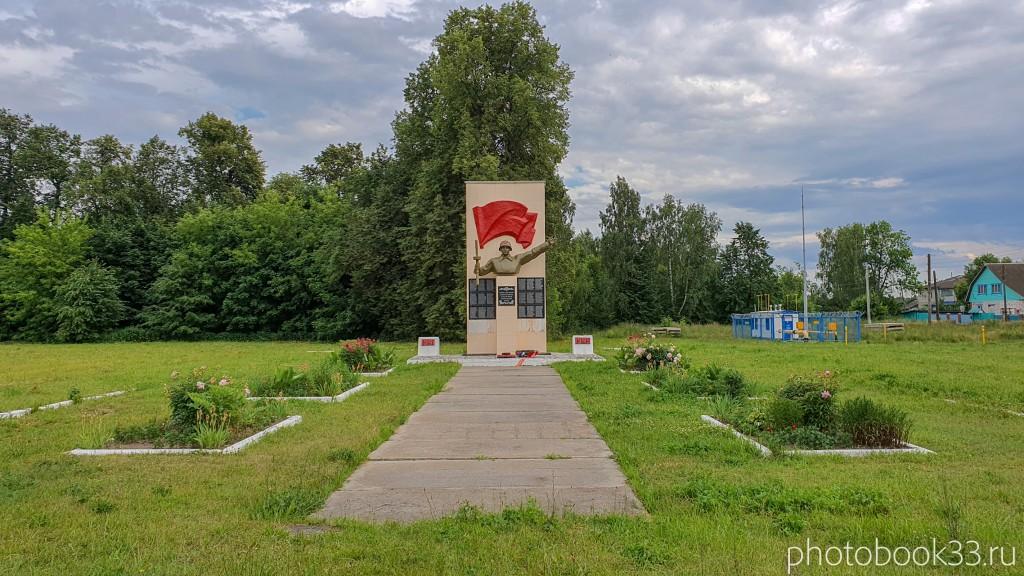 07 Памятник села Папулино