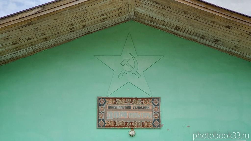 10 Папулинский сельский дом культуры