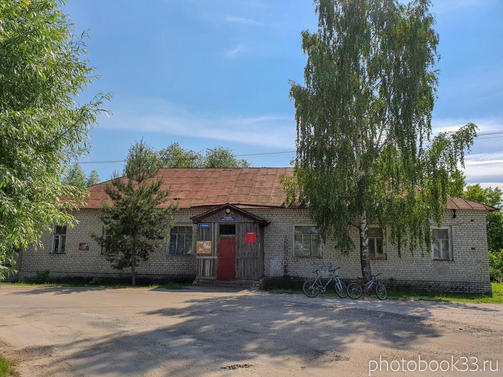 12 Усадский дом Культуры, Меленковский район