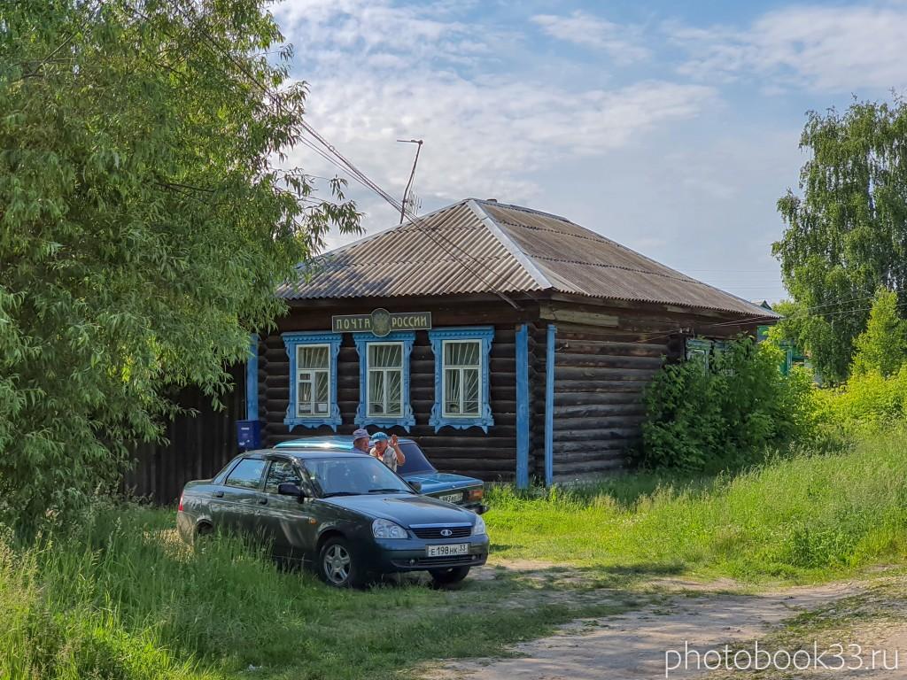 14 Почта России, деревня Усад, Меленковский район 1