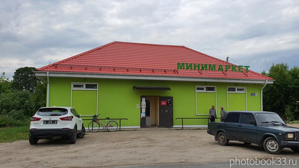 17 Мини-маркет в селе Папулино, Меленковский район