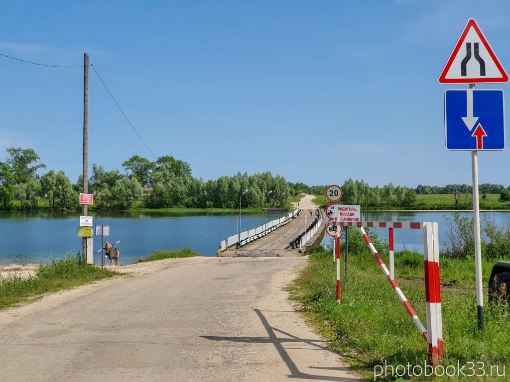 24 Мост через Урвановское озеро, Усад