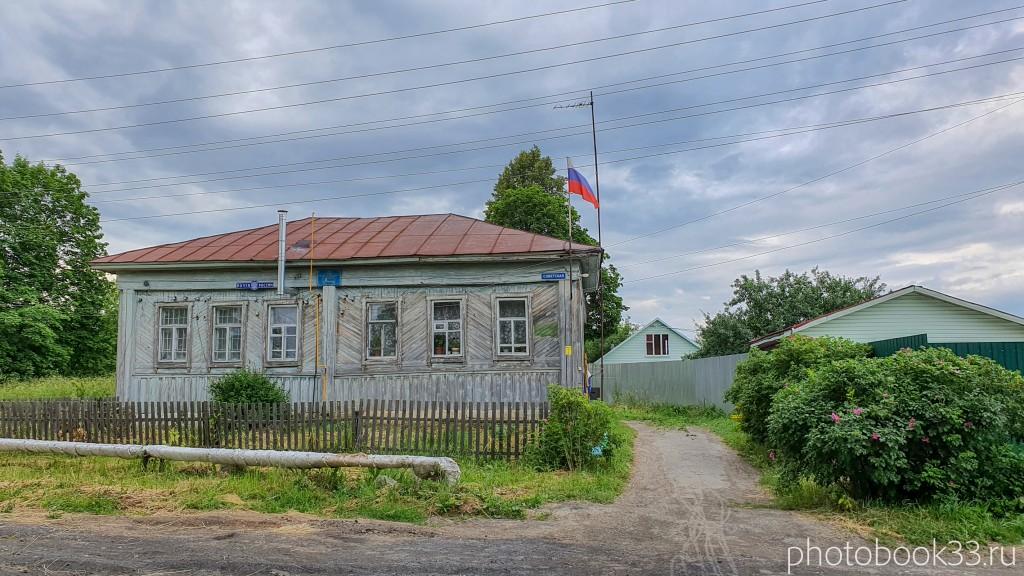 27 Здание администрации села Папулино, Меленковский район
