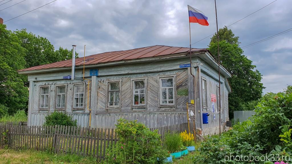 30 Здание администрации села Папулино, Меленковский район
