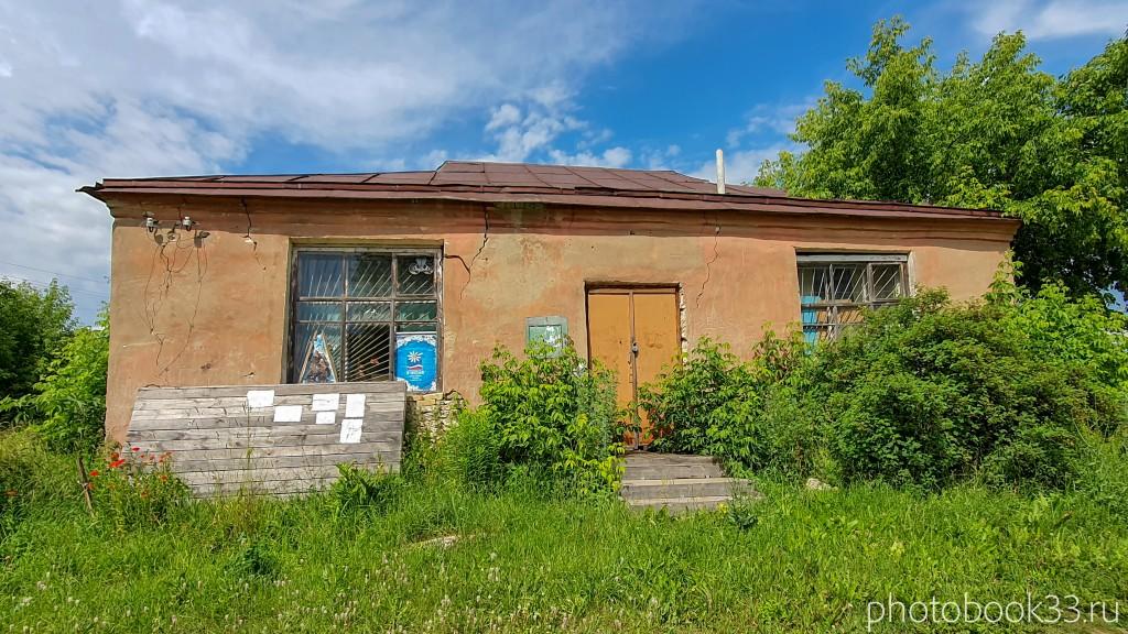 48 Здание администрации в деревне Просеницы