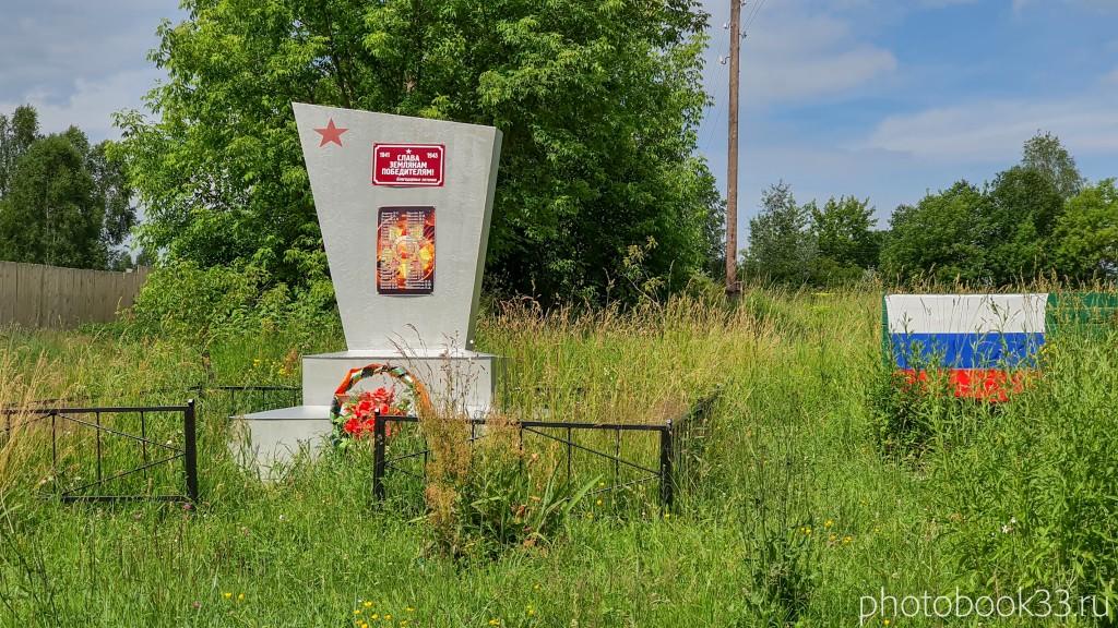 51 Памятник землякам, погибшим в Великой Отечественной войне 1941 - 1945 годов. Просеницы, Меленковский район